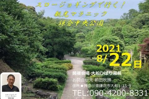 【かまくRUN】スロージョギング®で行く!観光マラニック(鎌倉中央公園を目指す)