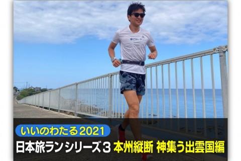 いいのわたる2021 日本旅ラン シリーズ3【本州縦断 神集う出雲国 編】