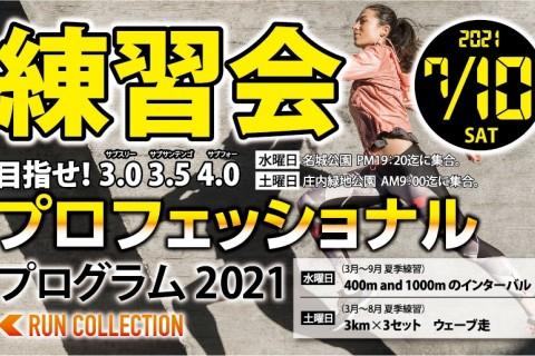 7/10(土)【プロフェッショナルプログラム2021トレーニング】