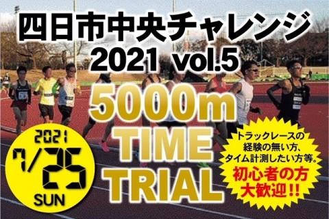 7/25(日)【四日市中央チャレンジ2021 vol.5 5000mタイムトライアル】