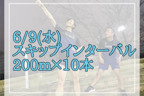 【6/9柔軟性テスト~下半身編~基礎ストレッチテスト+スキップインターバル200m×10本二重橋前】