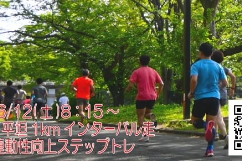 6/12(土)坂道インターバル走+平坦1km+連動性向上ステップトレ