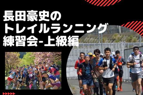 6/13(日)長田豪史のトレイルランニング練習会in高尾-上級編-
