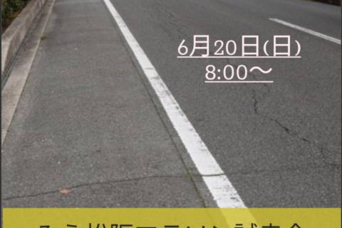 6/20(日)みえ松阪マラソン試走会【先着10名】