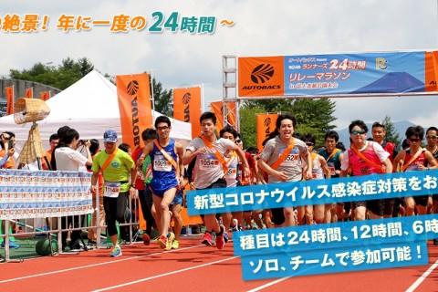 【レンタル寝袋申込用】第27回ランナーズ24時間リレーマラソンin富士北麓公園大会