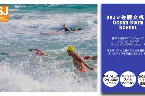 OSJ× 佐藤文机子 Ocean Swim SCHOOL