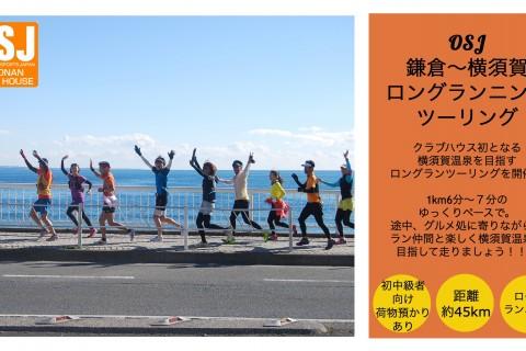 OSJ鎌倉~横須賀ロングランニングツーリング