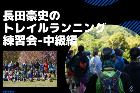 6/12(土)長田豪史のトレイルランニング練習会in高尾-中級編-