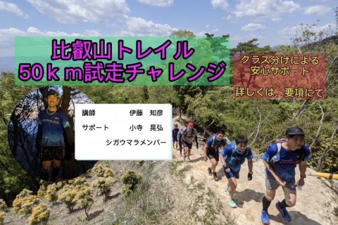 【TSS】比叡山トレイル全コース50km試走チャレンジ