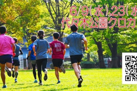 【6/9(水),23(水)】木下裕美子の代々木公園クロカン部