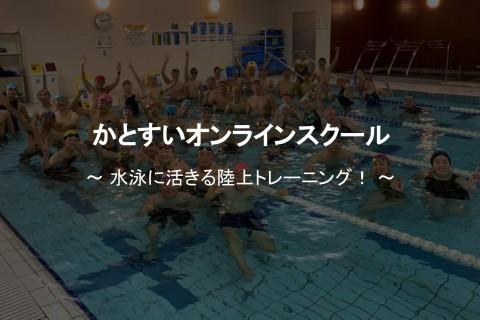 水泳に活きる陸トレ!かとすいオンラインスクール(2021年5月)