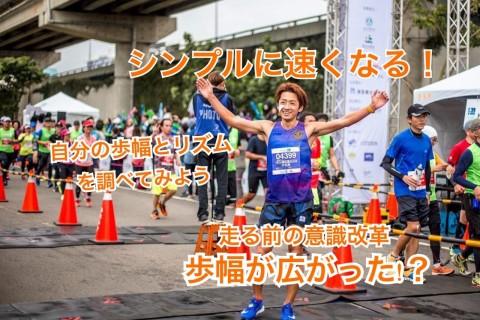 【奈良】頑張り過ぎずに速く走るクリニックvol.3(身になる考え方や家でできる補強付き)