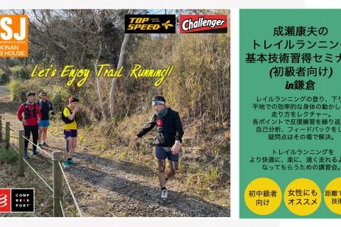 成瀬康夫のトレイルランニング基本技術習得セミナー in鎌倉