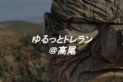 ゆるっとトレラン@高尾(2021年6月20日開催)