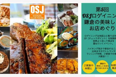第5回OSJロゲイニング〈鎌倉の美味しいお店めぐり〉