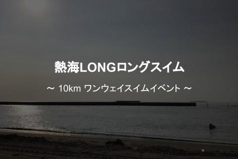熱海LONGロングスイム2021(2021年8月8日開催)