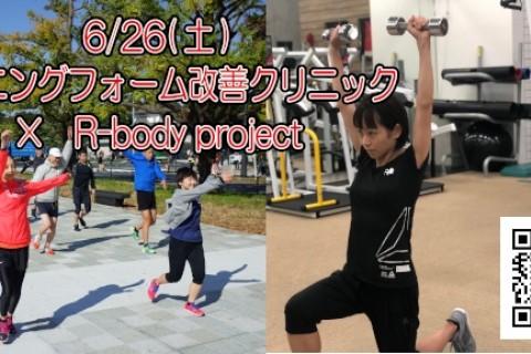 6/26(土)ランニングフォーム改善クリニック × R-body project