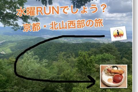 【水曜RUNでしょう?】興味ある?京見える?京都北山地区の洋食の旅