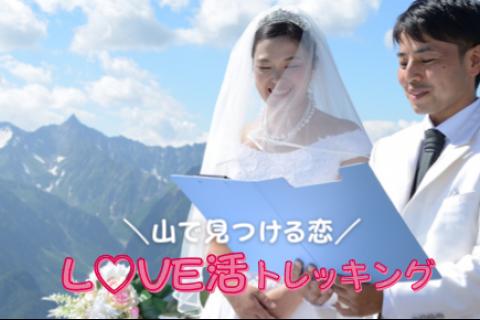 \山で見つける恋/ LOVE活トレッキング in 八ヶ岳・白駒池&にゅう テント泊入門(長野県)
