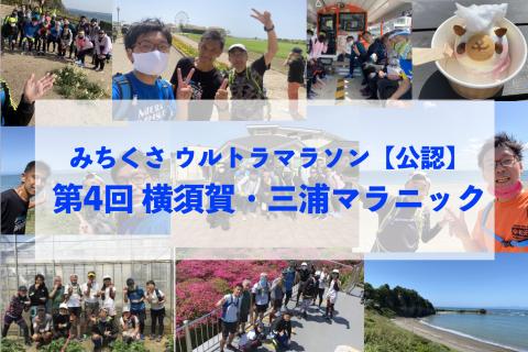 第4回 横須賀・三浦マラニック