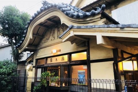 [RUN・東京]銭湯RUN 用賀 藤の湯