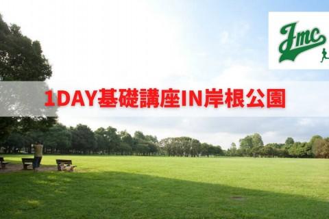 【横浜】1DAY走り方基礎講座 in 岸根公園