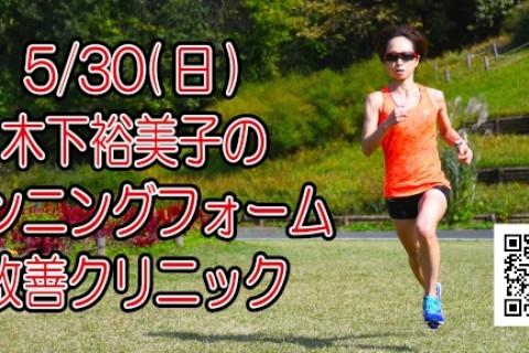 【少人数制】5/30(日)木下裕美子のランニングフォーム改善クリニック