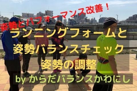 【鉄平塾コラボ】ランニングフォームと姿勢バランスチェック(姿勢調整体験付き)