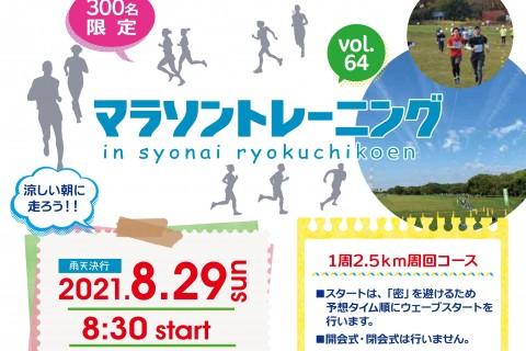 マラソントレーニングvol.64 in 庄内緑地