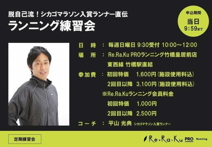脱自己流! シカゴマラソン入賞ランナー直伝の練習会! 7月25日(日)