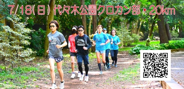 7/18(日) 代々木公園クロカン部・20km走