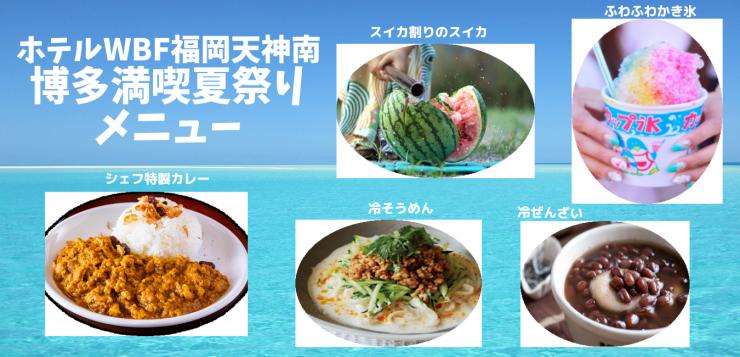 シェフ特製博多満喫夏祭りメニュー