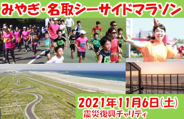 【ペースランナー募集】第1回みやぎ・名取シーサイドマラソン withクールノット 震災復興チャリティ
