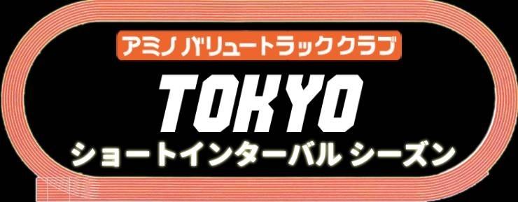 【夏こそショートインターバル!】アミノバリュートラッククラブTokyo 2nd
