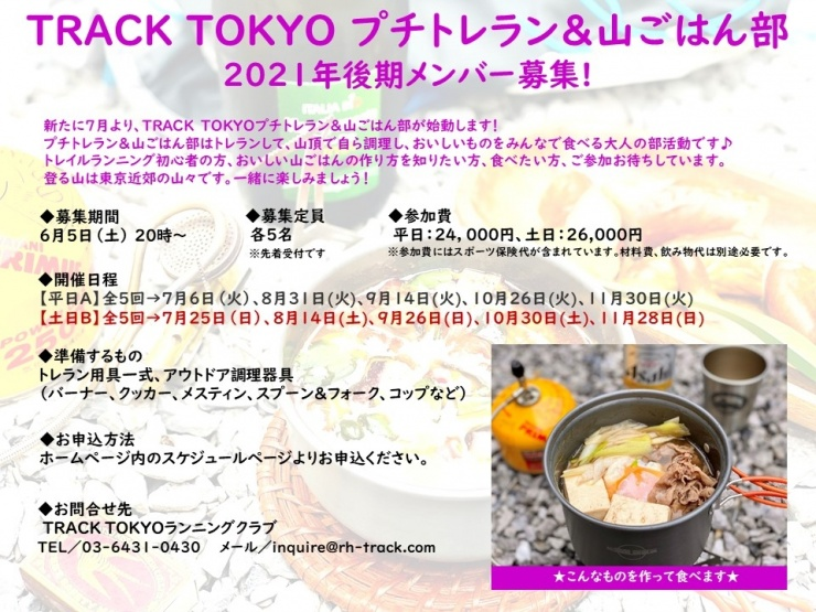 【平日開催】TRACK TOKYO プチトレラン&山ごはん部