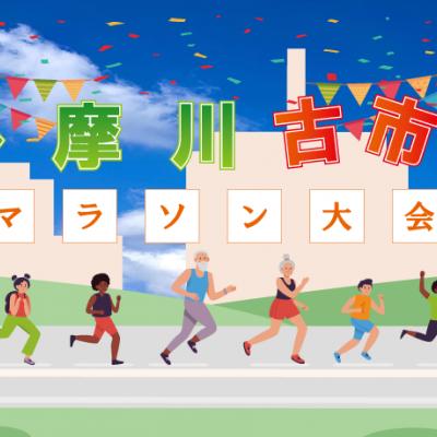 【ボランティア募集】多摩川古市...