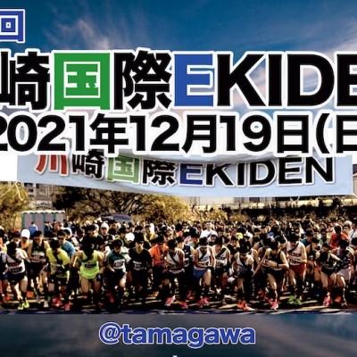 第3回川崎国際EKIDEN ボランティアスタッフ募集