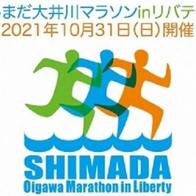 第13回しまだ大井川マラソンinリバティボランティア募集