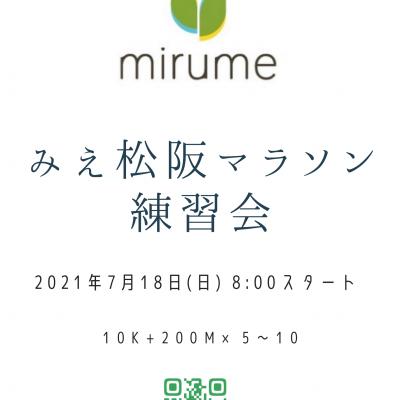 7/18(日) みえ松阪マラソン練習会【先着10名】