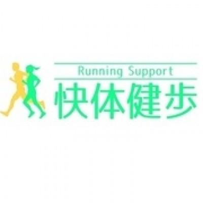快体健歩ランニングクラブ 快体健歩ランニングクラブ