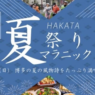 HAKATA夏祭りマラニック(川端うなぎチラシ寿司付き)