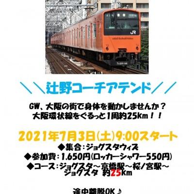 7月3日(土)大阪環状線一周マ...