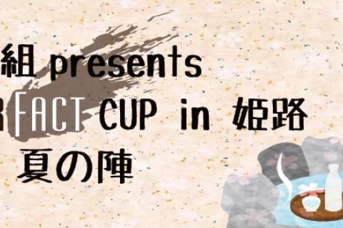 酒猿組 presents INNER-FACT CUP in 姫路 2021 夏の陣