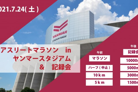 7月24日(土)に開催日変更 メイン競技場です ヤンマースタジアム長居長距離記録会