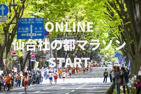 第9回仙台杜の都マラソン5月大会