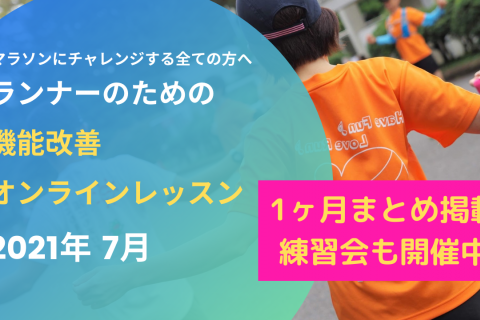 リンクフィットネス主催ランナーのための機能改善オンラインレッスン2021年7月