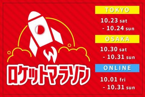 【10月1日~31日】ロケットマラソン2021~オンラインの部~