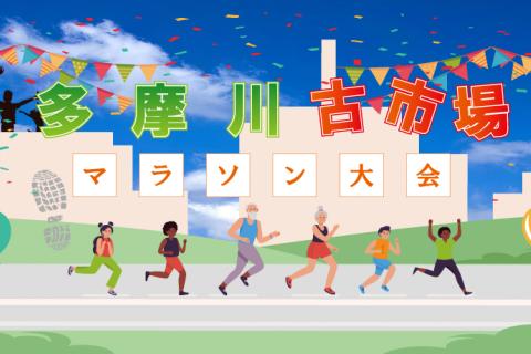 【ボランティア募集】多摩川古市場マラソン