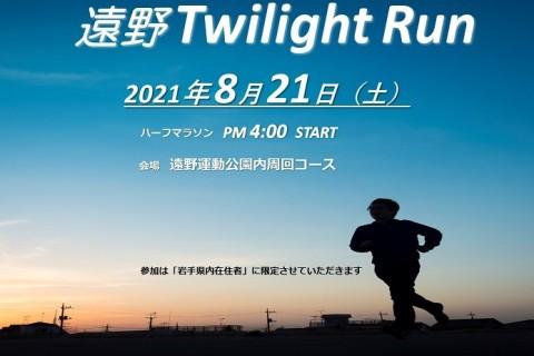 岩手県 遠野Twilight Run