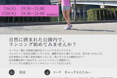 7月6日(火) 限定20名【超入門】ランニングベース大阪城ランニング教室